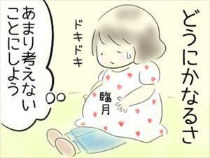 初産が予定日より遅れる確率