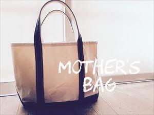 マザーズバッグのおすすめの選び方は?