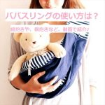 ババスリングの使い方の動画!新生児の抱き方(縦抱き・横抱き)も紹介