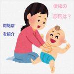 赤ちゃんの便秘の原因は?解消法で綿棒などを紹介