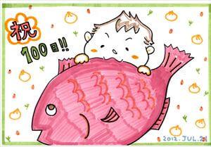 お食い初め(100日祝い)