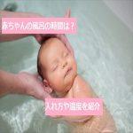 赤ちゃんの風呂の時間は?入れ方や温度も紹介