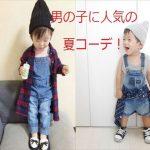 男の子の子供服で人気は?おしゃれな夏のコーデも紹介!(1~3歳編)