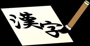 漢字や響きにママとパパの願いを込める