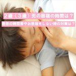 2歳(3歳)児の昼寝の時間!理想の時間帯やお昼寝をしない時の対策は?