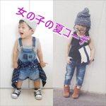 女の子(キッズ)のおしゃれな夏コーデ!女の子の子供服で人気は?