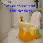 赤ちゃんのバスチェアはいつから必要?風呂椅子の使い方や洗い方は?