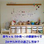 赤ちゃん(5か月~)の部屋作りで2dkや1ldkでの過ごし方は?