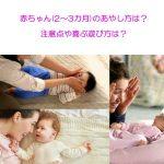 赤ちゃん(2~3カ月)のあやし方は?注意点や喜ぶ遊び方は?