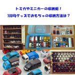 トミカやミニカーの収納術!100均グッズでおもちゃの収納方法は?
