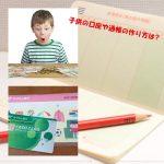 子供の口座や通帳の作り方は?銀行や郵便局など選び方や持ち物は?