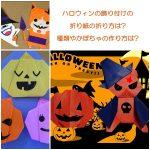 ハロウィンの飾り付けで折り紙の折り方は?種類やかぼちゃの作り方は?
