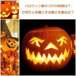 ハロウィン飾りつけの時期は?かぼちゃを購入する際の注意点は?