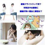 産後クライシスって何?対処法や出産後に離婚が多い理由と原因は?