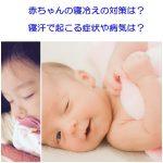 赤ちゃんの寝冷えの対策は?寝汗で起こる症状や病気は?