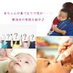 赤ちゃんは鼻づまりで咳が出る!鼻がつまる時の解消法や原因は?