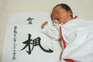 赤ちゃんのお七夜の流れ