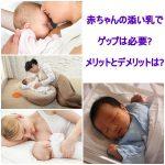 赤ちゃんの添い乳でゲップは必要?メリットとデメリットは?