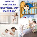赤ちゃんがベッドから落ちた!対処法や頭を打った時の症状の注意点は?