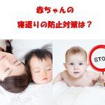 赤ちゃんの寝返りの防止対策は?夜の寝返りの対処法は?