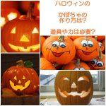ハロウィンのかぼちゃの作り方は?注意点や準備した方がいい道具は?