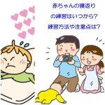 赤ちゃんの寝返りの練習はいつから?練習方法や注意点は?