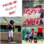 子供の習い事で野球とサッカーのどっちをやらせるのがおすすめ?