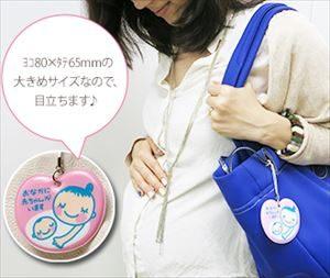 妊婦のマタニティーマーク