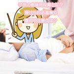 子供の病後児保育とは?預けられる基準や費用や注意点は?