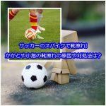 子供がサッカーのスパイクで靴擦れに!原因や対処法は?