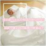 冬の赤ちゃんの布団の掛け方は?服装や寝る時の暖房や室温は?