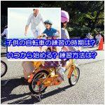 子供の自転車の練習の時期は?いつから始める?練習方法は?