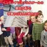 インターナショナルスクールの費用が高い!学費や日本人の割合は?