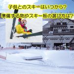 子供とのスキーはいつから?準備する物やスキー板の選び方は?