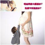妊婦の切迫早産の原因は?兆候や対処法は?