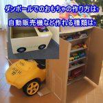 ダンボールのおもちゃの作り方は?自動販売機など作れるキットの種類は?