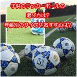 子供のサッカーボールの選び方は?年齢別のサイズやおすすめは?