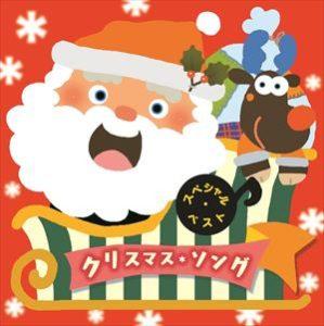 クリスマスソングのおすすめ