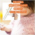 子供のお箸の練習の時期はいつから?練習方法や正しい箸の持ち方は?
