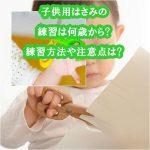 子供用はさみの練習は何歳から?練習方法や注意点は?