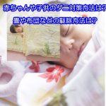 赤ちゃんや子供のダニ対策方法は?畳や布団などの駆除方法は?