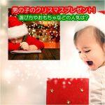 男の子のクリスマスプレゼント!選び方やおもちゃなどの人気は?