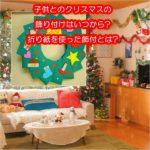 子供とのクリスマスの飾り付けはいつから?折り紙を使った作り方は?