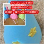 クリスマスの子供の三角帽子の作り方!画用紙・輪ゴムなどの用意は?