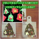 子供と出来るクリスマスの飾り付け!100均アイテムで作れる物は?