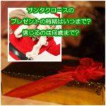 サンタクロースのプレゼントの時期はいつまで?信じるのは何歳まで?