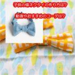 子供の蝶ネクタイの作り方は?動画やおすすめのコーデは?