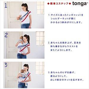 トンガの使い方