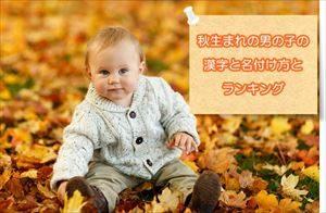 秋生まれの男の子