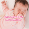 赤ちゃん 便秘